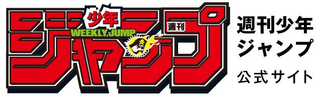 週刊少年ジャンプ公式サイト