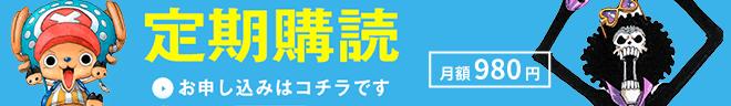 少年ジャンプ+定期購読 お申し込みはコチラです