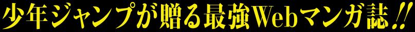 少年ジャンプが贈る最強Webマンガ誌!!